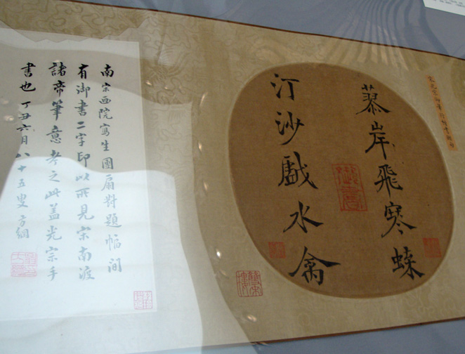 Fan leave with calligraphy of Southern Song Emperor